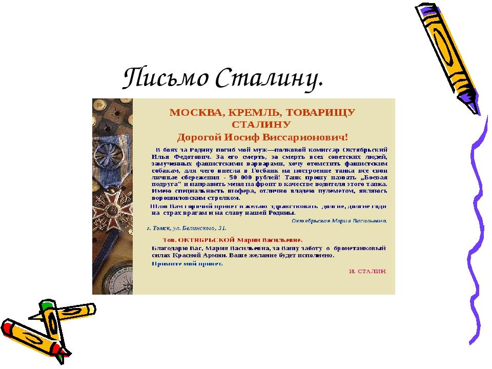 Письмо Сталину.