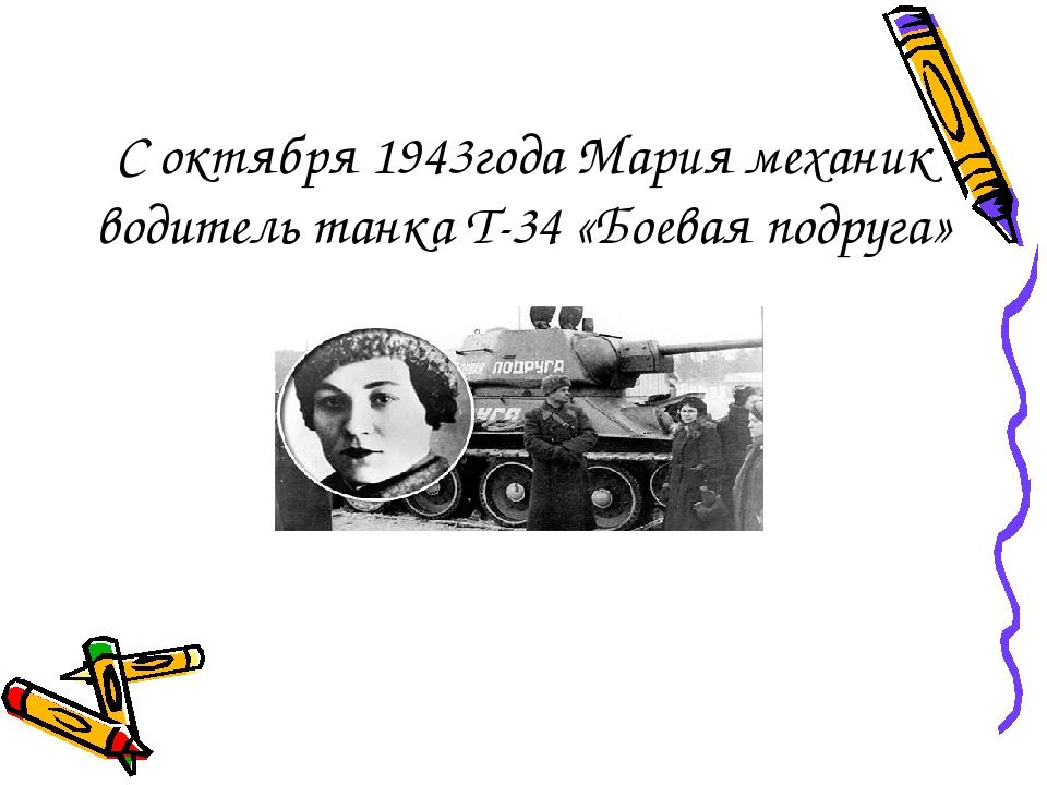 С октября 1943года Мария механик водитель танка Т-34 «Боевая подруга»