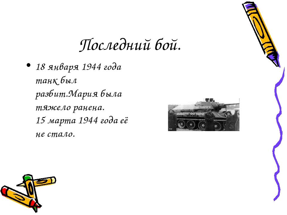 Последний бой. 18 января 1944 года танк был разбит.Мария была тяжело ранена....