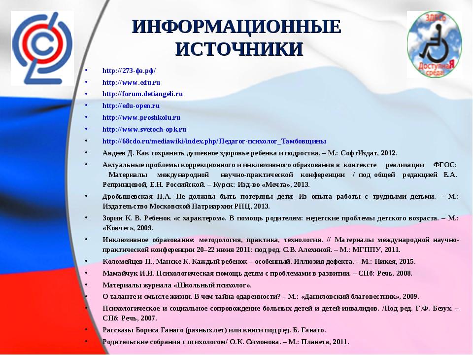 ИНФОРМАЦИОННЫЕ ИСТОЧНИКИ http://273-фз.рф/ http://www.edu.ru http://forum.det...