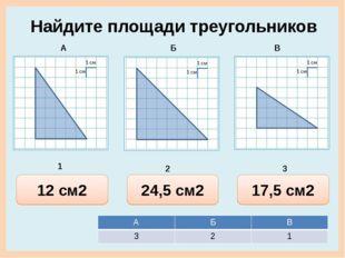 17,5 см2 35 см2 12 см2 Найдите площади треугольников 24 см2 24,5 см2 24,5 см2