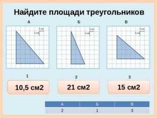 38 см2 21 см2 10,5 см2 Найдите площади треугольников 21 см2 10 см2 21 см2 15