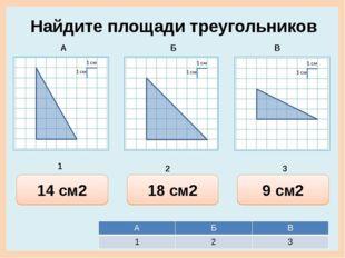 15 см2 12 см2 14 см2 Найдите площади треугольников 18 см2 36 см2 18 см2 8 см2