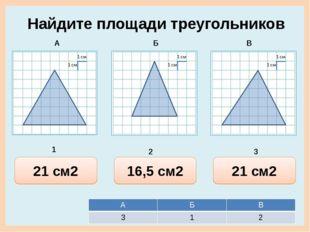 22 см2 21 см2 21 см2 Найдите площади треугольников 14,5 см2 15 см2 16,5 см2 4