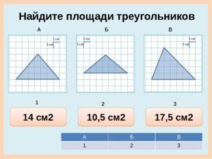 13 см2 14 см2 14 см2 Найдите площади треугольников 10,5 см2 11 см2 10,5 см2 1