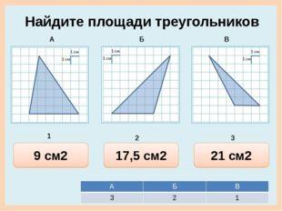 23 см2 21 см2 9 см2 Найдите площади треугольников 19,5 см2 15,5 см2 17,5 см2