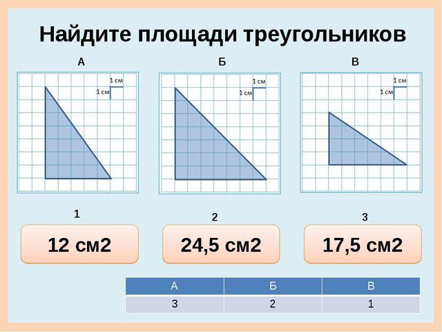 17,5 см2 35 см2 12 см2 Найдите площади треугольников 24 см2 24,5 см2 24,5 см2...