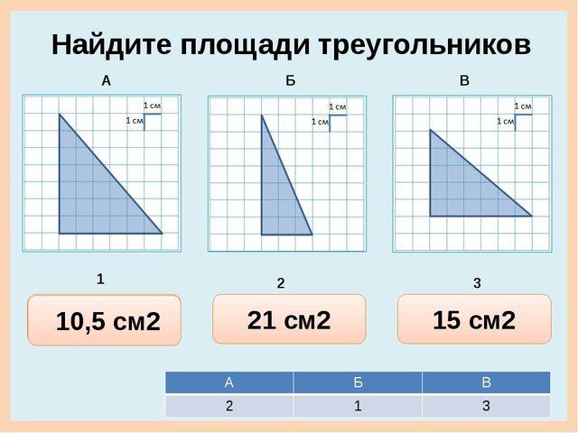 38 см2 21 см2 10,5 см2 Найдите площади треугольников 21 см2 10 см2 21 см2 15...
