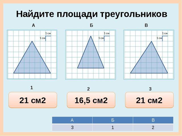 22 см2 21 см2 21 см2 Найдите площади треугольников 14,5 см2 15 см2 16,5 см2 4...