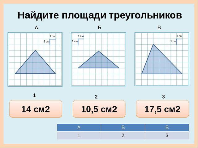 13 см2 14 см2 14 см2 Найдите площади треугольников 10,5 см2 11 см2 10,5 см2 1...