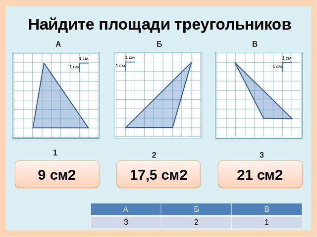 23 см2 21 см2 9 см2 Найдите площади треугольников 19,5 см2 15,5 см2 17,5 см2...