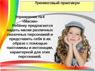 Тренинговый практикум Упражнение №4 «Маски» Ребёнку предлагается надеть маски
