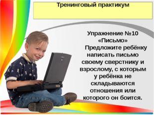 Тренинговый практикум Упражнение №10 «Письмо» Предложите ребёнку написать пис