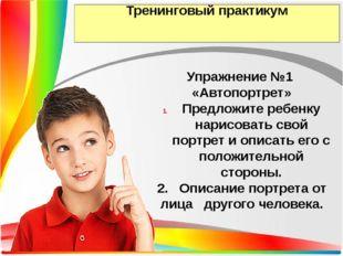 Тренинговый практикум Упражнение №1 «Автопортрет» Предложите ребенку нарисова