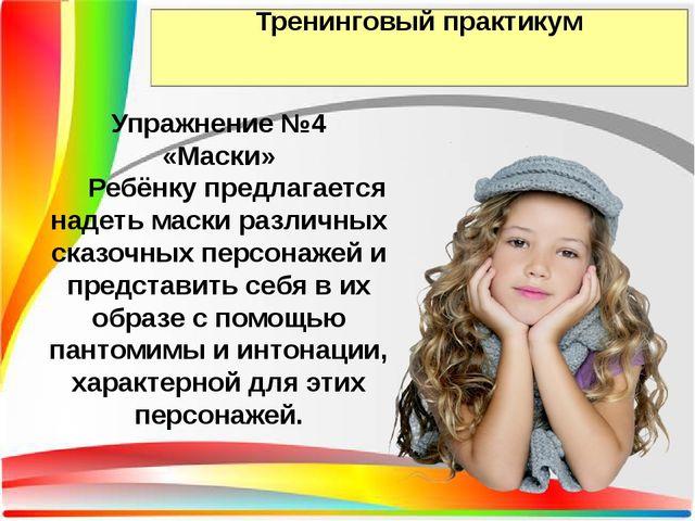 Тренинговый практикум Упражнение №4 «Маски» Ребёнку предлагается надеть маски...