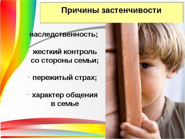 Причины застенчивости наследственность; жесткий контроль со стороны семьи; пе...