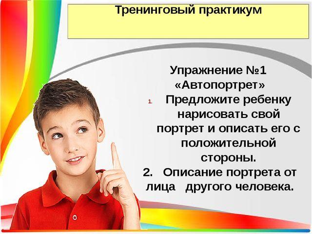 Тренинговый практикум Упражнение №1 «Автопортрет» Предложите ребенку нарисова...