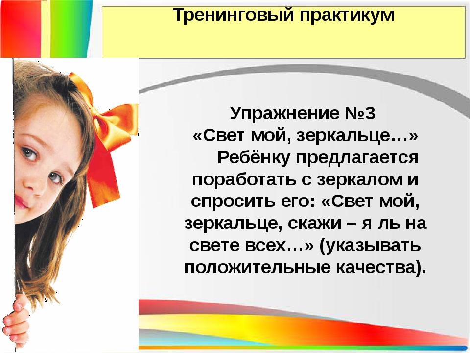 Тренинговый практикум Упражнение №3 «Свет мой, зеркальце…» Ребёнку предлагает...