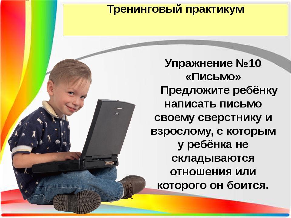 Тренинговый практикум Упражнение №10 «Письмо» Предложите ребёнку написать пис...
