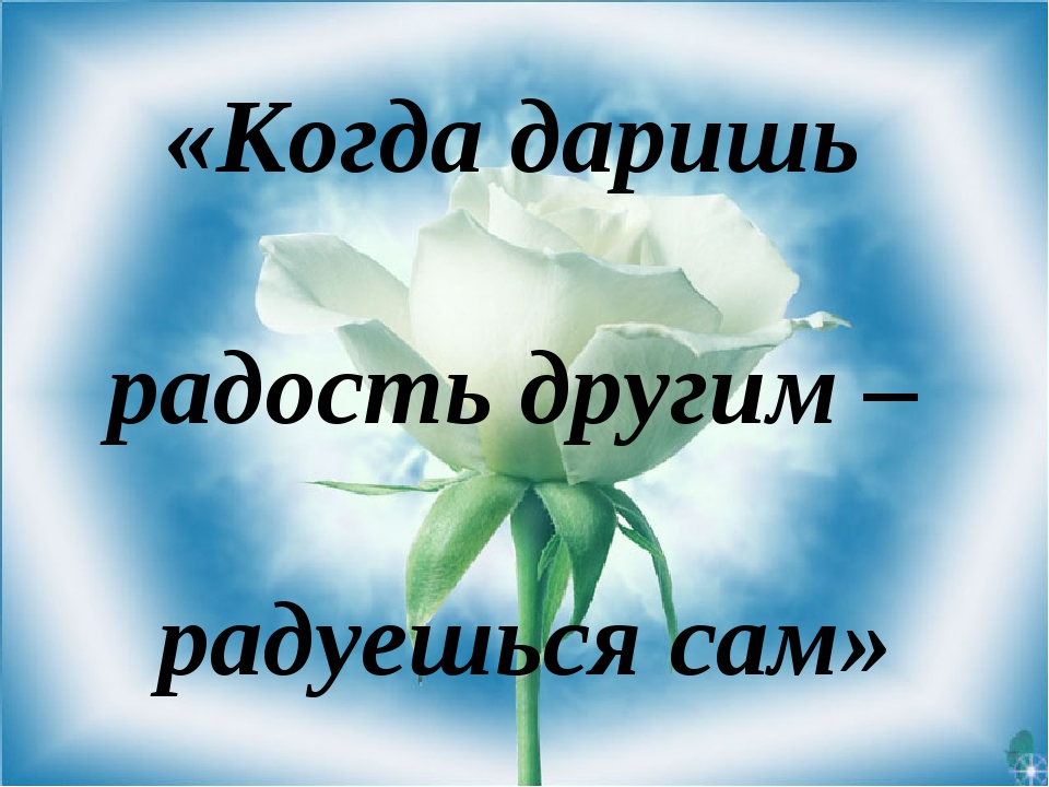 «Когда даришь радость другим – радуешься сам»