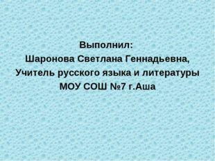 Выполнил: Шаронова Светлана Геннадьевна, Учитель русского языка и литературы