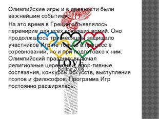Олимпийские игры и в древности были важнейшим событием. На это время в Греции