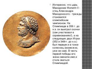 Интересно, что царь Македонии Филипп II - отец Александра Македонского - триж