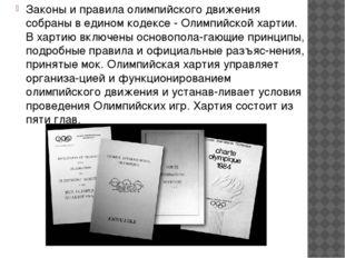 Законы и правила олимпийского движения собраны в едином кодексе - Олимпийской