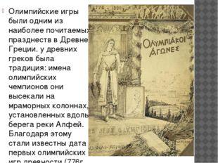 Олимпийские игры были одним из наиболее почитаемых празднеств в Древней Греци