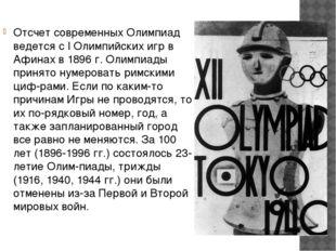Отсчет современных Олимпиад ведется с I Олимпийских игр в Афинах в 1896 г. Ол