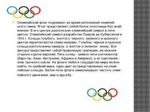 Олимпийский флаг поднимают во время исполнения олимпийского гимна. Флаг пред