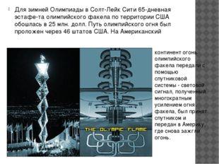 Для зимней Олимпиады в Солт-Лейк Сити 65-дневная эстафета олимпийского факел