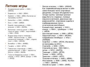 Летние игры Академическая гребля - с 1886 г. (ФИСА). Бадминтон - с 1992 г. (И