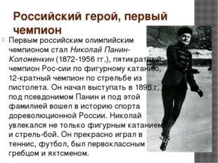 Российский герой, первый чемпион Первым российским олимпийским чемпионом стал