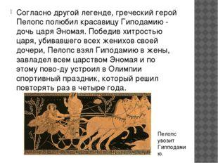 Согласно другой легенде, греческий герой Пелопс полюбил красавицу Гиподамию -