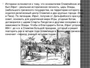 Историки склоняются к тому, что основателем Олимпийских игр был Ифит - реальн