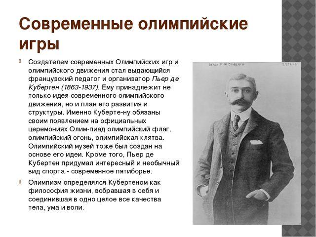 Современные олимпийские игры Создателем современных Олимпийских игр и олимпий...