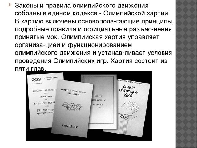 Законы и правила олимпийского движения собраны в едином кодексе - Олимпийской...