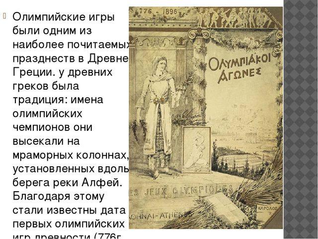 Олимпийские игры были одним из наиболее почитаемых празднеств в Древней Греци...