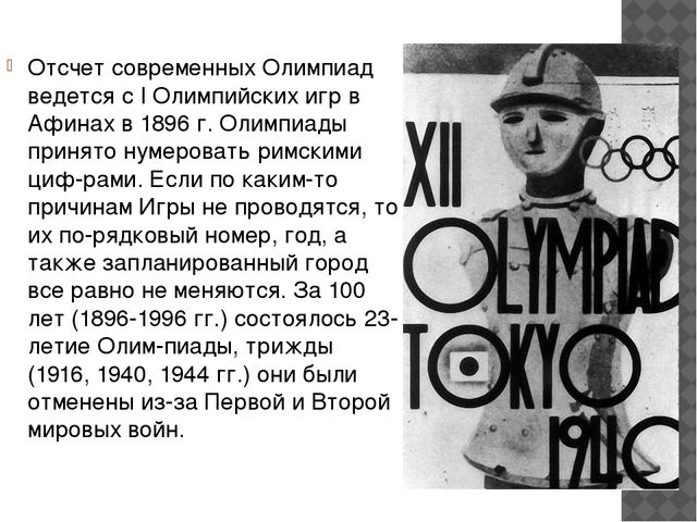 Отсчет современных Олимпиад ведется с I Олимпийских игр в Афинах в 1896 г. Ол...