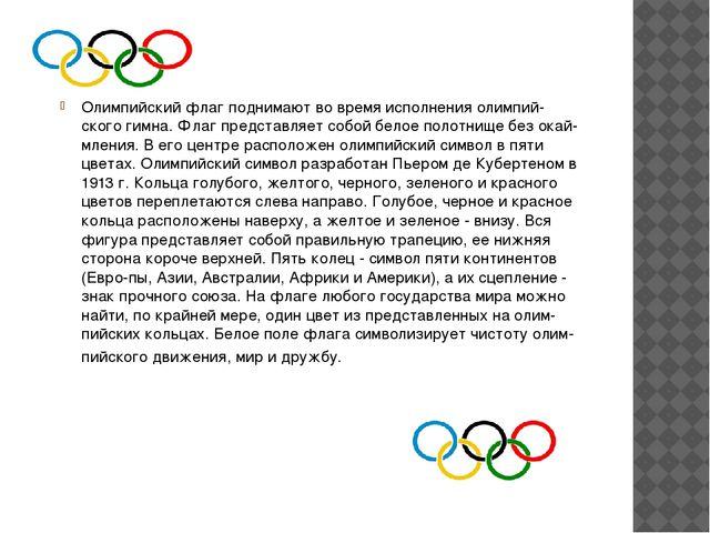 Олимпийский флаг поднимают во время исполнения олимпийского гимна. Флаг пред...