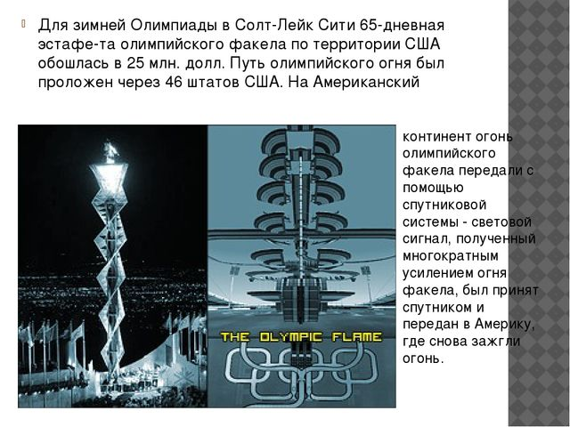 Для зимней Олимпиады в Солт-Лейк Сити 65-дневная эстафета олимпийского факел...