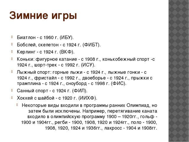 Зимние игры Биатлон - с 1960 г. (ИБУ). Бобслей, скелетон - с 1924 г. (ФИБТ)....
