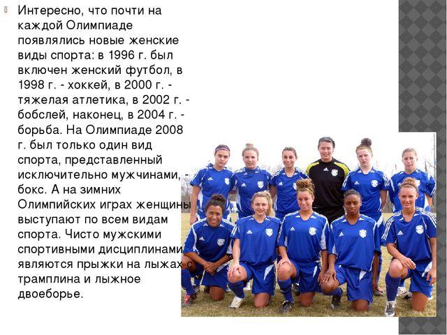 Интересно, что почти на каждой Олимпиаде появлялись новые женские виды спорта...
