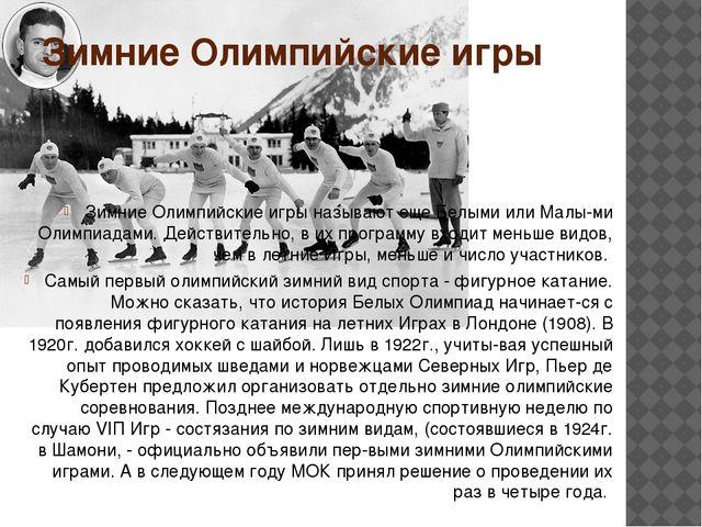 Зимние Олимпийские игры Зимние Олимпийские игры называют еще Белыми или Малы...