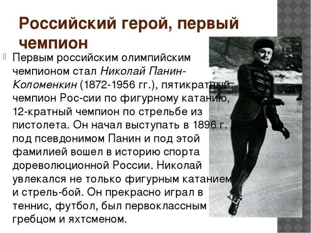 Российский герой, первый чемпион Первым российским олимпийским чемпионом стал...