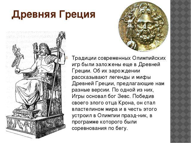 Древняя Греция Традиции современных Олимпийских игр были заложены еще в Древн...
