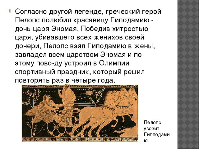 Согласно другой легенде, греческий герой Пелопс полюбил красавицу Гиподамию -...