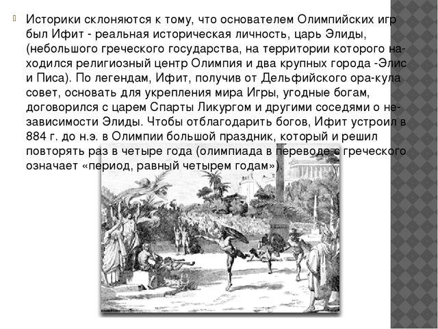 Историки склоняются к тому, что основателем Олимпийских игр был Ифит - реальн...