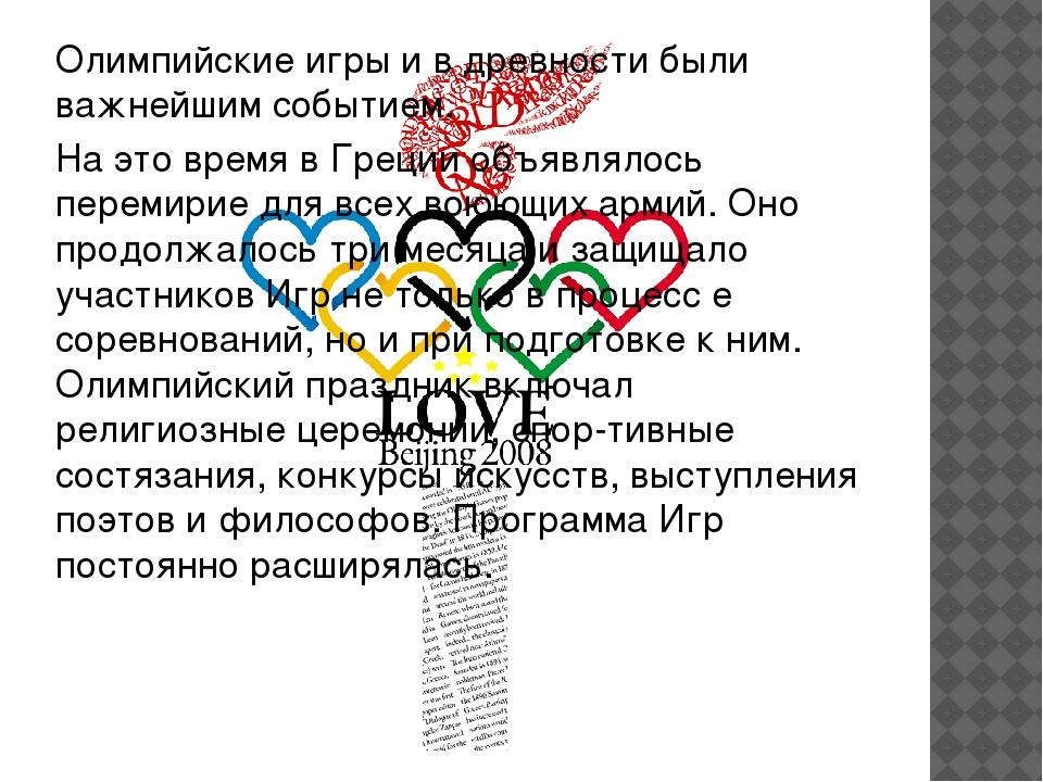 Олимпийские игры и в древности были важнейшим событием. На это время в Греции...